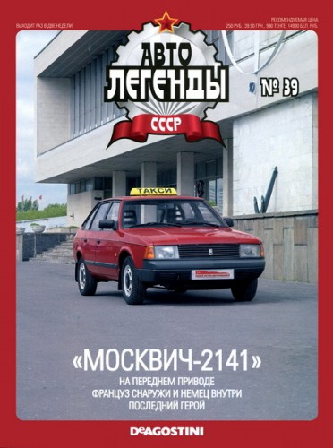 Москвич-2141. Автолегенды СССР №39.