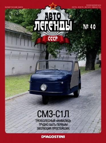 СМЗ-С1Л. Автолегенды СССР №40.