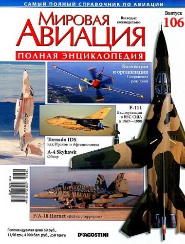 """Журнал """"Мировая авиация"""" №106."""
