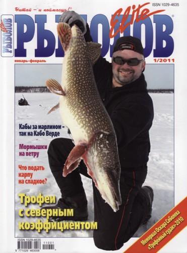 "Журнал ""Рыболов-Elite"" №1 2011 год."