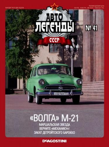 """""""Волга"""" М-21. Автолегенды СССР №41."""