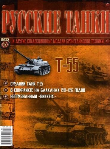 Т-55. Русские танки №12.