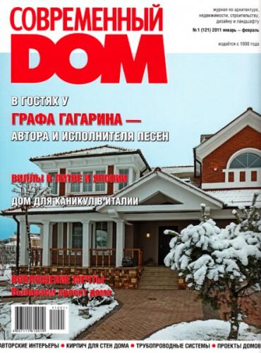"""Журнал """"Современный дом"""" №1 2011 год."""
