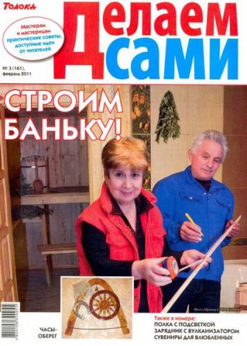 """Журнал """"Делаем сами"""" №3 2011. Толока."""