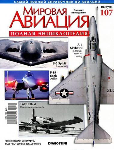 """Журнал """"Мировая авиация"""" №107."""