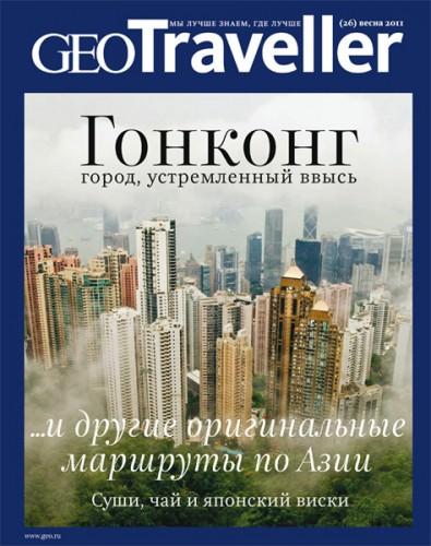 "Журнал ""GEO Traveller"" Весна 2011."