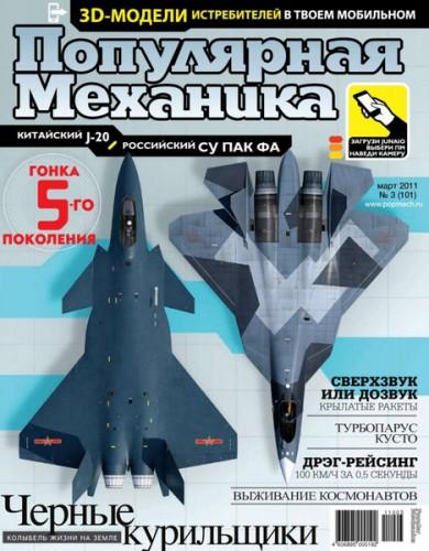 """Журнал """"Популярная механика"""" №3 2011 год."""