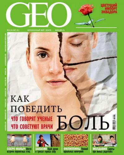 "Журнал ""GEO"" №3 2011 год."