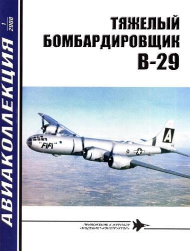 Тяжелый бомбардировщик B-29. Авиаколлекция №1 - 2008.