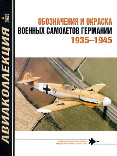 Обозначения и окраска военных самолетов Германии 1935-1945. Авиаколлекция №6 - 2004.