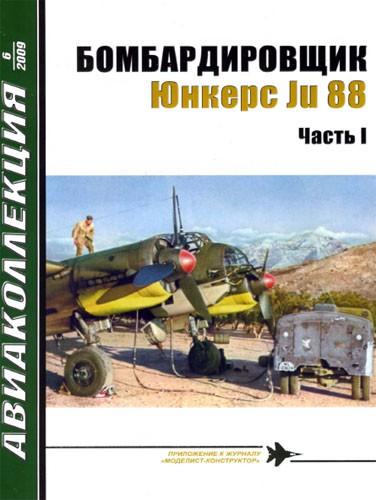 Бомбардировщик Юнкерс Ju 88. Часть 1. Авиаколлекция №6 - 2009.