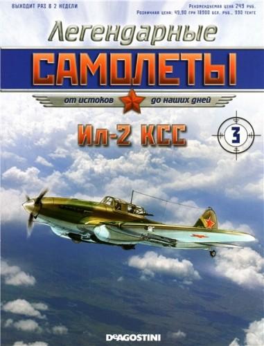 Ил-2 КСС. Легендарные самолеты №3.