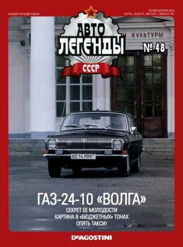 """ГАЗ-24-10 """"Волга"""". Автолегенды СССР №48."""