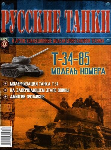 Т-34-85. Русские танки №13.