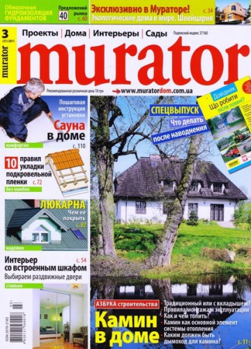 "Журнал ""Murator"" №3 2011 год."