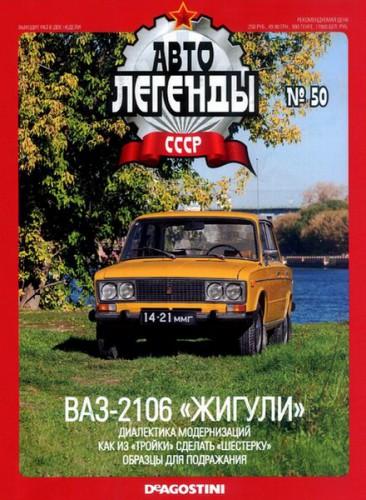 """ВАЗ-2106 """"Жигули"""". Автолегенды СССР №50."""
