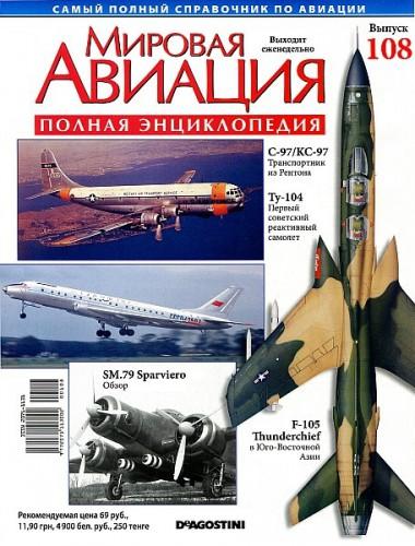 """Журнал """"Мировая авиация"""" №108."""