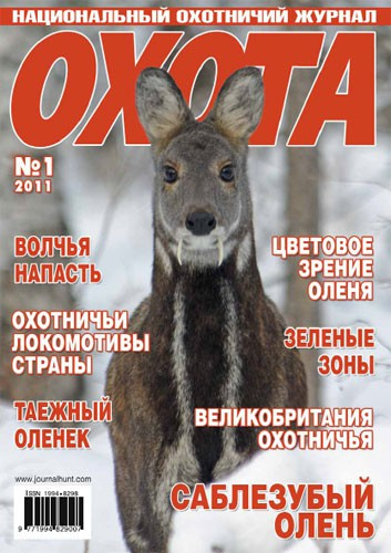 "Журнал ""Охота"" №1 2011 год."