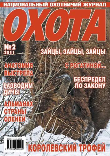 "Журнал ""Охота"" №2 2011 год."