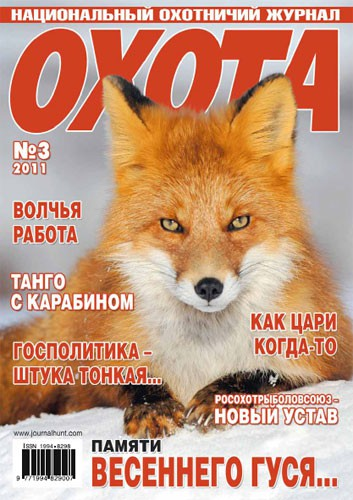 "Журнал ""Охота"" №3 2011 год."