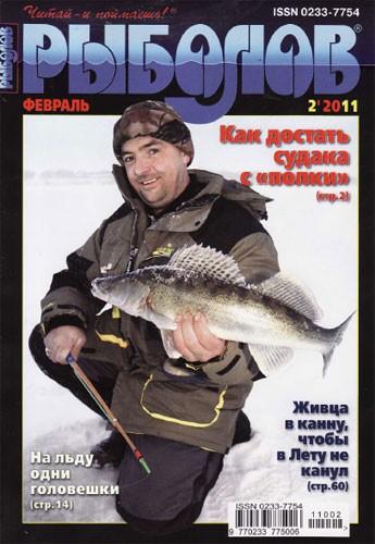 """Журнал """"Рыболов"""" №2 2011 год."""