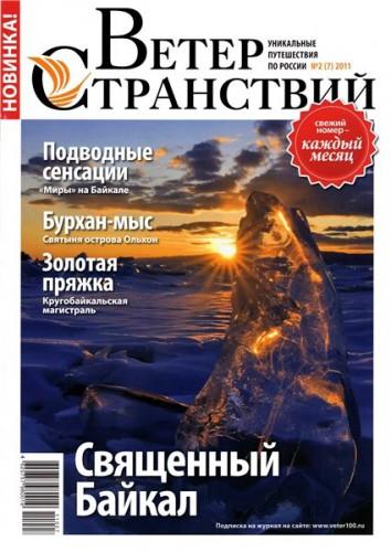 """Журнал """"Ветер странствий"""" №2 2011 год."""
