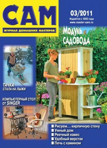 "Журнал ""Сам"" №3 2011 год."