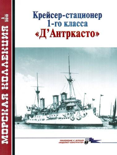 "Крейсер-стационер 1-го класса ""Д'Антркасто"". Морская коллекция №3 - 2010."