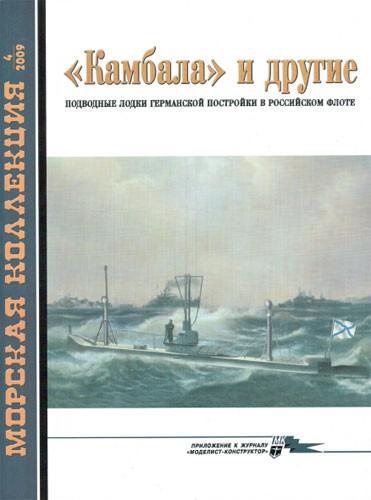 """""""Камбала"""" и другие. Морская коллекция №4 - 2009."""