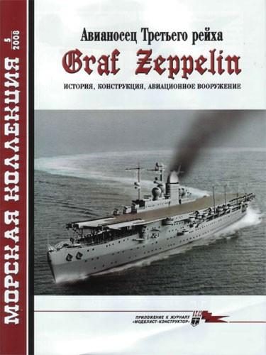 Авианосец Третьего рейха Graf Zeppelin. Морская коллекция №5 - 2008.