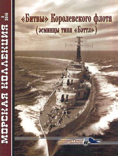 """""""Битвы"""" Королевского флота (эсминцы типа """"Бэттл""""). Морская коллекция №5 - 2010."""