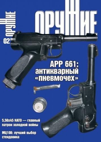 """Журнал """"Оружие"""" №2 2011 год."""