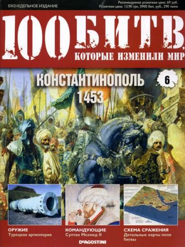 Константинополь - 1453. 100 битв, которые изменили мир №6.
