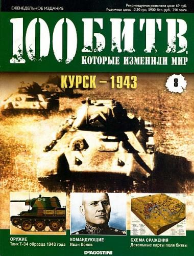 Курск - 1943. 100 битв, которые изменили мир №8.
