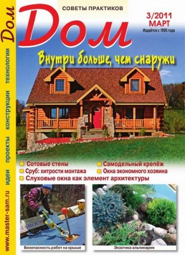"Журнал ""Дом"" №3 2011 год."