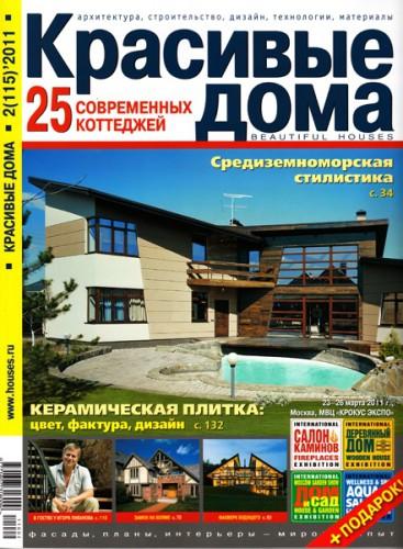 """Журнал """"Красивые дома"""" №2 2011 год."""