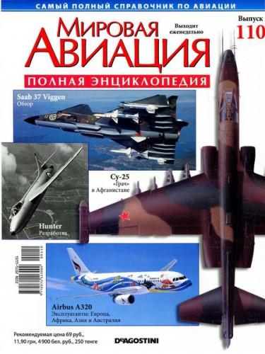 """Журнал """"Мировая авиация"""" №110."""