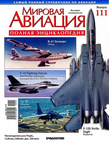 """Журнал """"Мировая авиация"""" №111."""