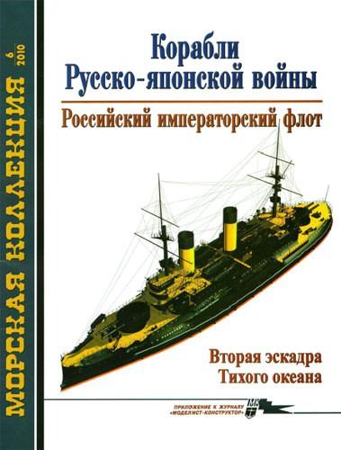 Корабли русско-японской войны. Морская коллекция №6 - 2010.