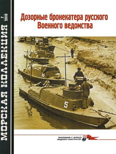 Дозорные бронекатера русского Военного ведомства. Морская коллекция №7 - 2010.