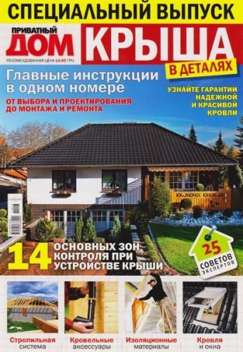"""Журнал """"Приватный дом"""". Спецвыпуск """"Крыша в деталях""""."""