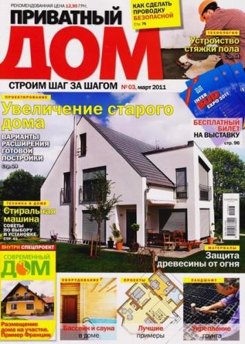 """Журнал """"Приватный дом"""" №3 2011 год."""