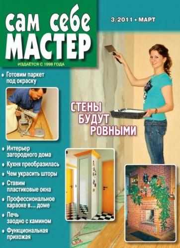 "Журнал ""Сам себе мастер"" №3 2011 год."