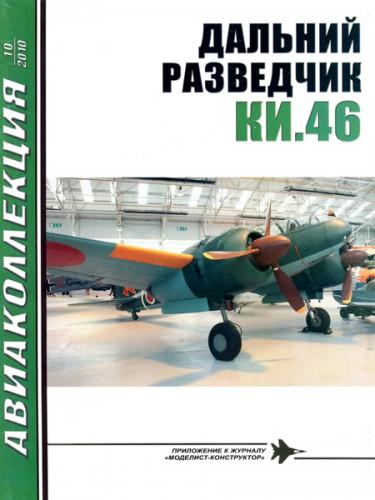 Дальний разведчик Kи.46. Авиаколлекция №10 - 2010.