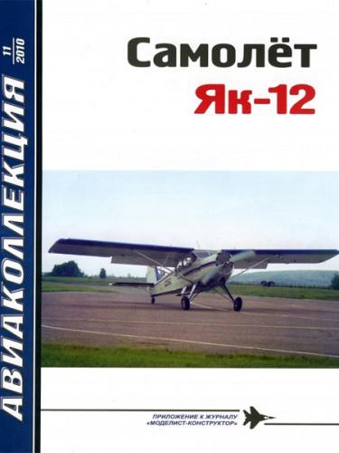 Самолёт Як-12. Авиаколлекция №11 - 2010.