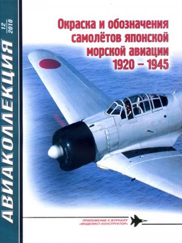 Окраска и обозначения самолетов Японской морской авиации 1920-1945. Авиаколлекция №12 - 2010.
