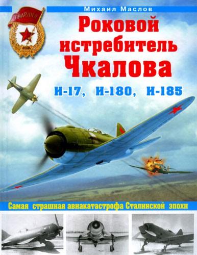 Роковой истребитель Чкалова. Самая страшная авиакатастрофа Сталинской эпохи.