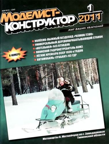 "Журнал ""Моделист-конструктор"" №1 2011 год."