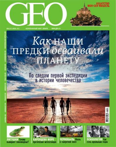 "Журнал ""GEO"" №4 2011 год."