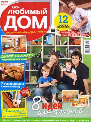 """Журнал """"Мой любимый дом"""" №1 2011 год."""
